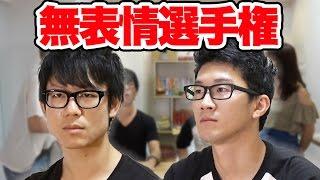【実験】痛みに耐えろ!無表情選手権! thumbnail