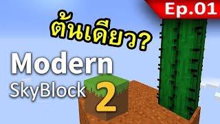 ต้นกระบองเพชรต้นเดียว?!  | 🌳 Minecraft Modern Skyblock 2 #1