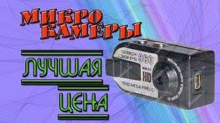 Микрокамеры.  Обзор микро WIFI камеры Cube1. Купить(Интернет-Магазин шпионского оборудования http://hit-kupi.ru/shpionskie-gadzhety/ Жми! Докризисные цены! Оплата при получе..., 2015-04-10T14:27:35.000Z)