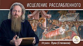ИСЦЕЛЕНИЕ РАССЛАБЛЕННОГО В КАПЕРНАУМЕ.  Игумен Лука (Степанов). Воскресное Евангелие