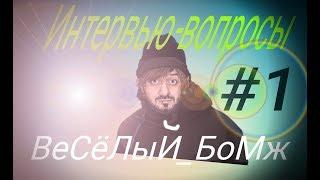 ВеСёЛыЙ БоМж  Интервью вопросы #1 СКОРО!!!