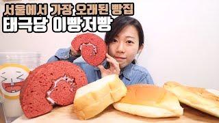 서울에서 가장 오래된 빵집 태극당! 요빵조빵