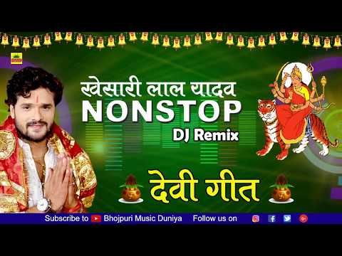Khesari Lal Navratri DJ Song 2018 | Bhojpuri Devi Geet Nonstop | Latest Bhakti DJ Remix Songs 2018