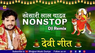 Download lagu Khesari Lal Navratri DJ Song 2018 Bhojpuri Devi Geet Nonstop Latest Bhakti DJ Remix Songs 2018 MP3