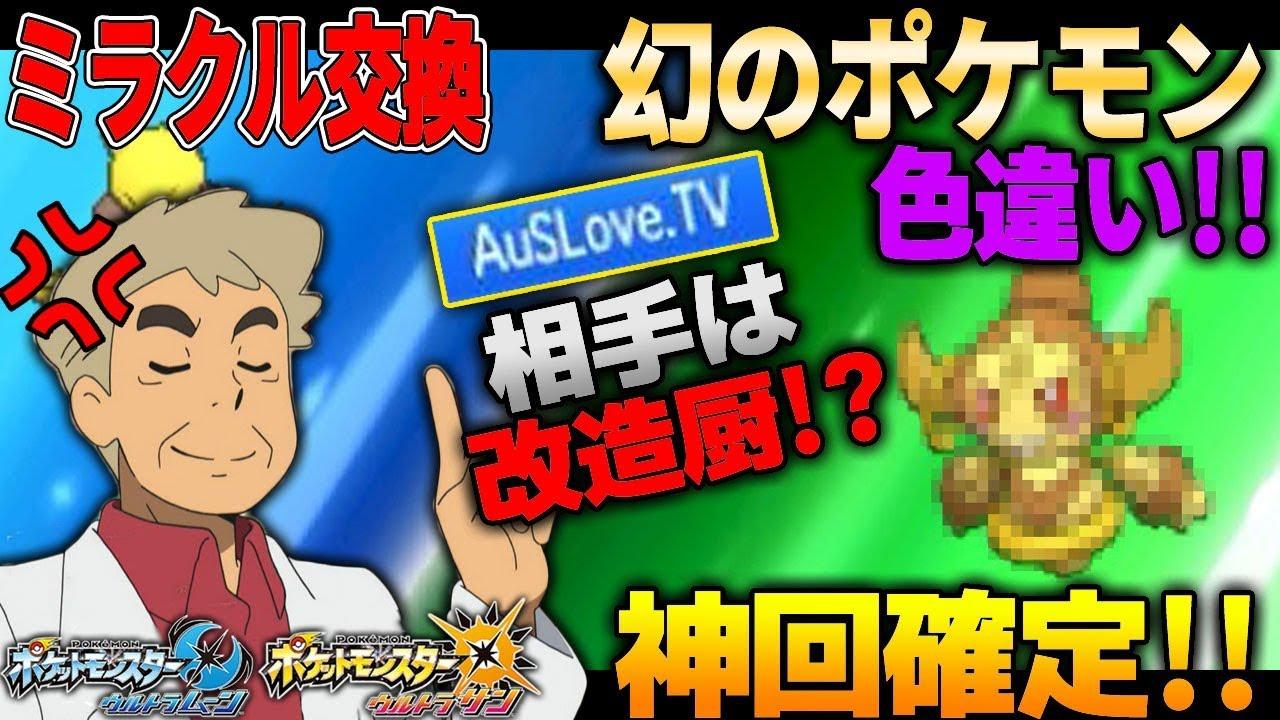 【ポケモンUSUM】幻のポケモンの色違いがミラクル交換でキタ ...