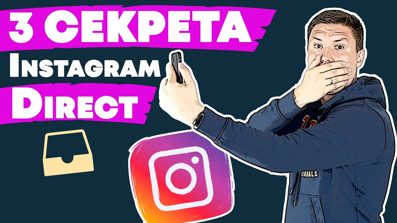 Секреты директ инстаграм | Фишки instagram direct | Секрет Инстаграм