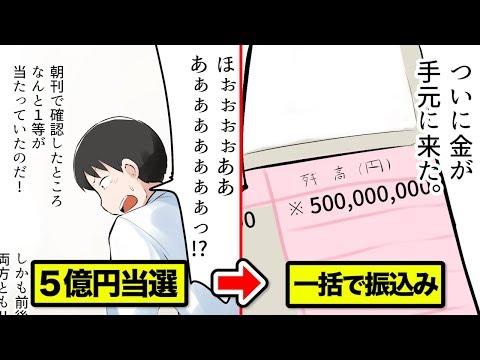 宝くじ5億円の振り込まれ方をマンガにしてみた。みずほ銀行で面接あり。