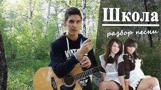 Как играть: ЛЮБОВНЫЕ ИСТОРИИ - ПЕСНЯ ПРО ШКОЛУ на гитаре (Разбор песни)