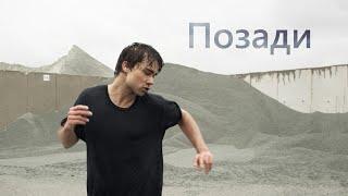 Смотреть клип Alexander Rybak - Позади
