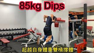 超越自身體重 負重85kg雙槓撐體