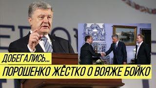 'Побежали к Путину': Порошенко резко высказался о визите Бойко и Медведчука в Кремль