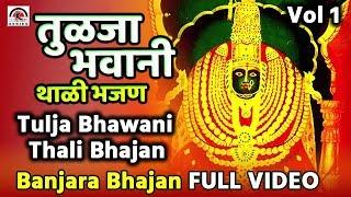 Sri Tulja Bhavani Thali Bhajan | Banjara Bhajan | Banjara Thali Bhajan - Kamal Digital