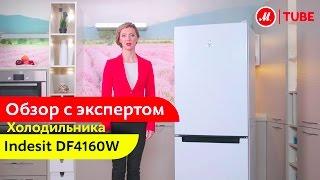 Відеоогляд холодильника Indesit DF4160W з експертом «М. Відео»