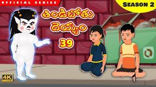 తిండిబోతు దెయ్యం 39 | పేద వాళ్ళకి  సహాయం |Telugu Stories | Telugu Kathalu | Telugu Comedy Video