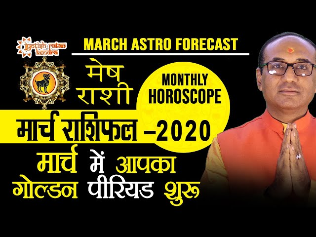 मेष राशिफल मार्च 2020 | Aries  | क्या खास है मार्च में | Mesh Rashifal March 2020