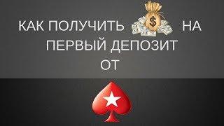 Как получить бонусы PokerStars на первый депозит?<
