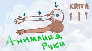 Урок классической покадровой анимации в Krita для начинающих