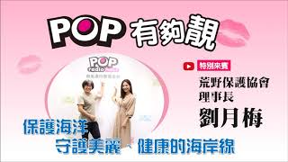 2019-12-01《POP有夠靚》吳怡霈 專訪荒野保護協會理事長 劉月梅