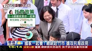 【TVBS新聞精華】20191228 午後新聞精華