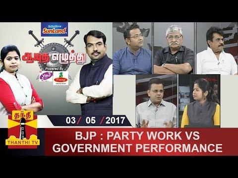(03/05/2017) Ayutha Ezhuthu | BJP : Party...
