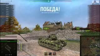 Прохождение игры World Of Tanks на танке Матильда