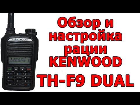 Обзор и настройка рации KEENWOD TH-F9