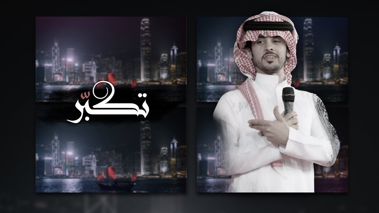 تكبّر - صالح ال كليب | ( حصرياً ) 2020