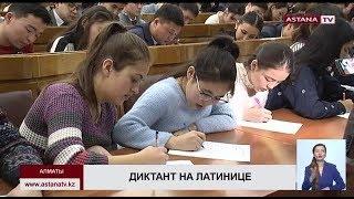 В Казахстане впервые провели всеобщий диктант с использованием латинской графики
