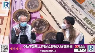 Raga Finance關於投資 20210118  歐洲政壇大地震歐元雪上加霜  主持盧楚仁 Jasper 、Suki
