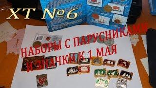 Удивительные парусники на монетах со значками и юбилейки СССР. Хобби Транш 6