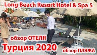 Турция 2020 Завтрак в Отеле Пляж Аквапарк Long Beach Resort Hotel Spa 5 Алания Отдых в Турции