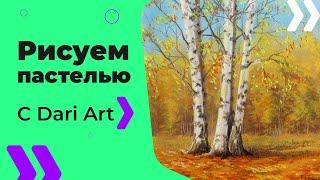 ВИДЕО УРОК TUTORIAL Рисуем сухой пастель осенний пейзаж! #Dari Art