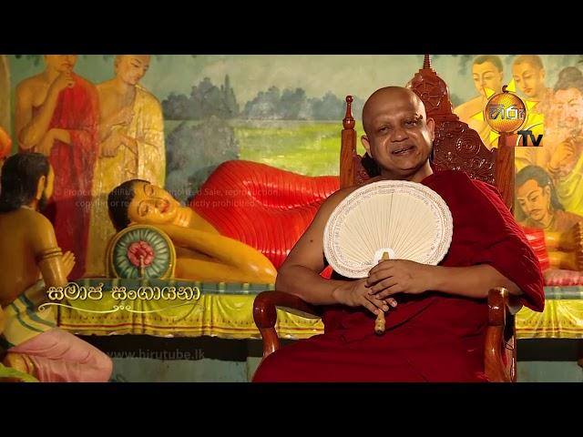 Hiru TV Samaja Sangayana | EP 472 | 2020-01-26