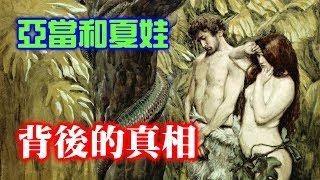 亞當和夏娃背後的真相...教會不可能會告訴你的事 thumbnail