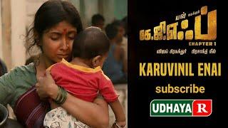 karuvinil-enai-kgf-tamil-songs-bgm