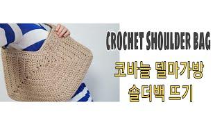 [crochet 211] /crochet shoulde…