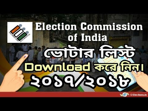 How To Download Voter List 2017-2018 | Find Name In Voter List | Bengali...