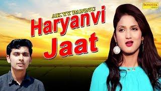 New Haryanvi Song 2018 : Haryanvi Jaat    AK YY Pannu #Sonotek Cassettes    Haryanvi Dj Song