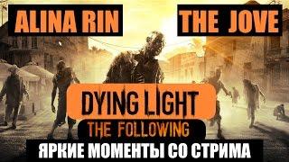 САМЫЕ ЗАБАВНЫЕ  МОМЕНТЫ ЗОМБИ СТРИМА   ALINA RIN & JOVE: Dying Light/ The Following 2