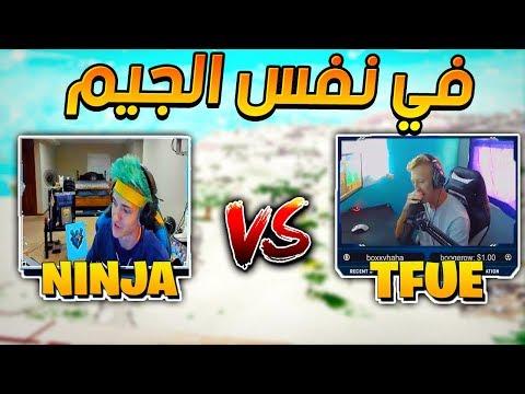 فورت نايت : نينجا ضد تيفو في قيم واحد ! انصدمت ! || Ninja vs Tfue