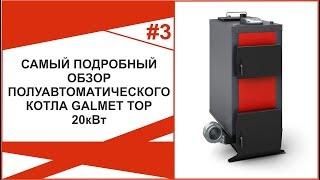 Самый подробный обзор твердотопливного котла отопления Galmet Top 20кВт