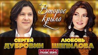 Премьера Дуэтного Альбома ✰ Сергей Дубровин и Любо...