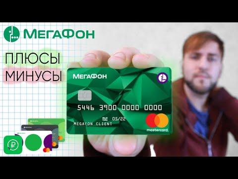 Банковская карта Мегафон - Плюсы и минусы дебетовой карточки