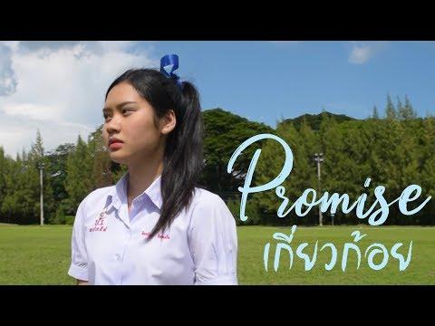 เกี่ยวก้อย  (PROMISE) || 604