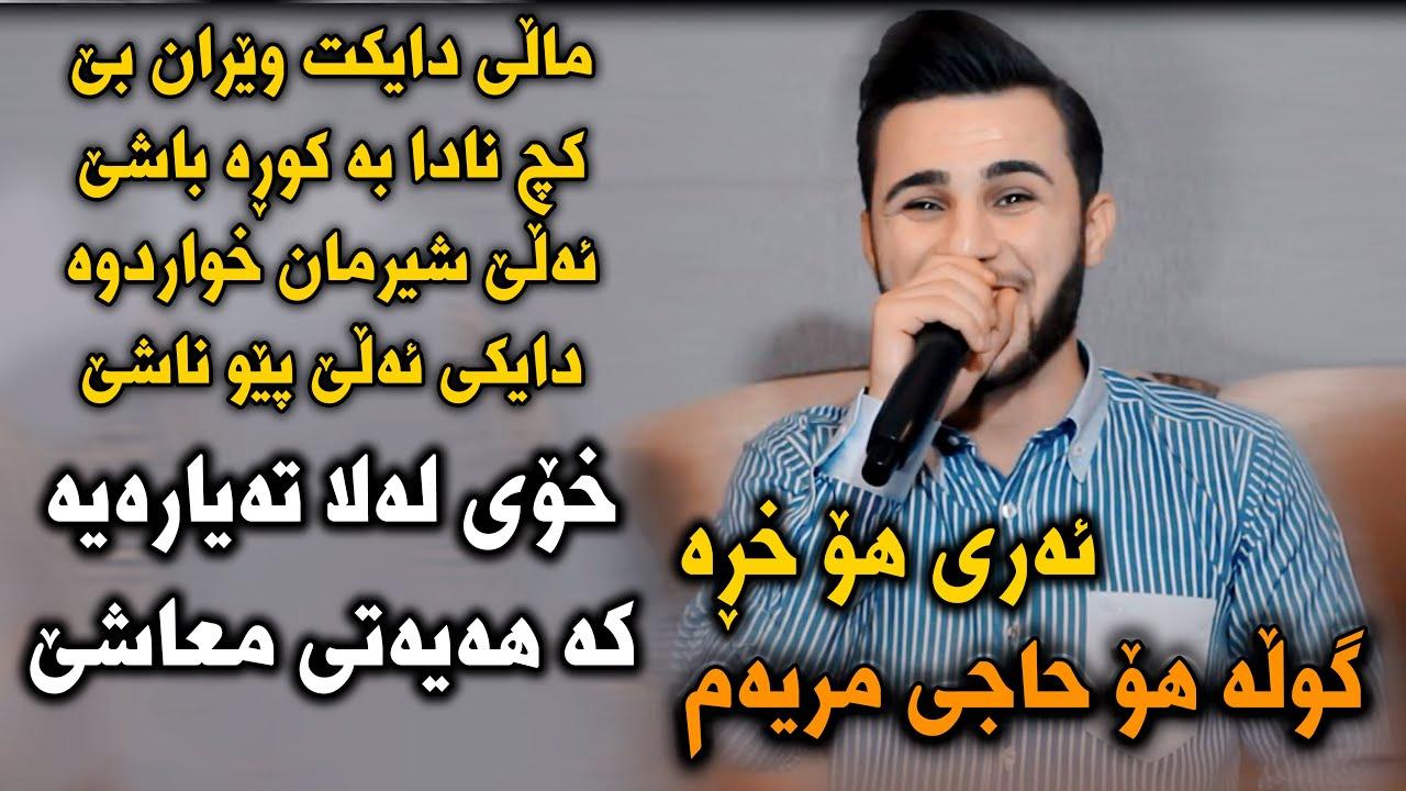 Ozhin Nawzad (Pare La Asman Henraw) Danishtni Mirko Haji - Track 3 - ARO