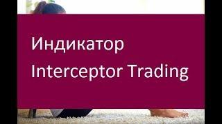 Индикатор Interceptor Trading. Рекомендации по применению