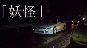Yōkai [妖怪]