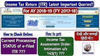 CHECK Online ITR Processing STATUS for AY 2018-19!How to get Income Tax Assessment Order u/s 143(1)?
