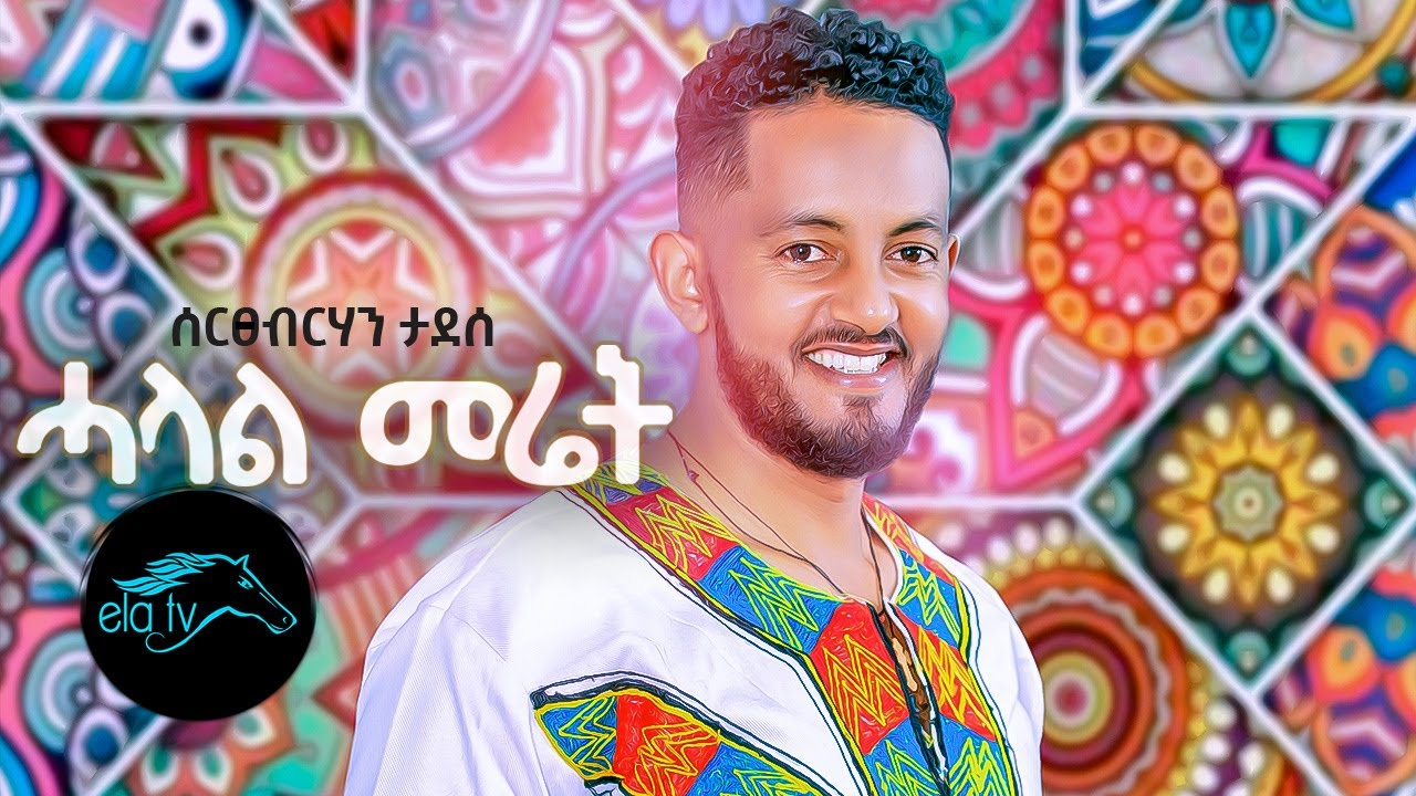 ela tv - Sertsebirhan Tadesse - Halal Meret - New Ethiopian Music 2020 - (Official Music Video)