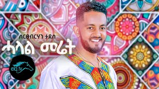 ela tv - Sertsebirhan Tadesse - Halal Meret - New Ethiopian Music 2020 - (Official Music Video)